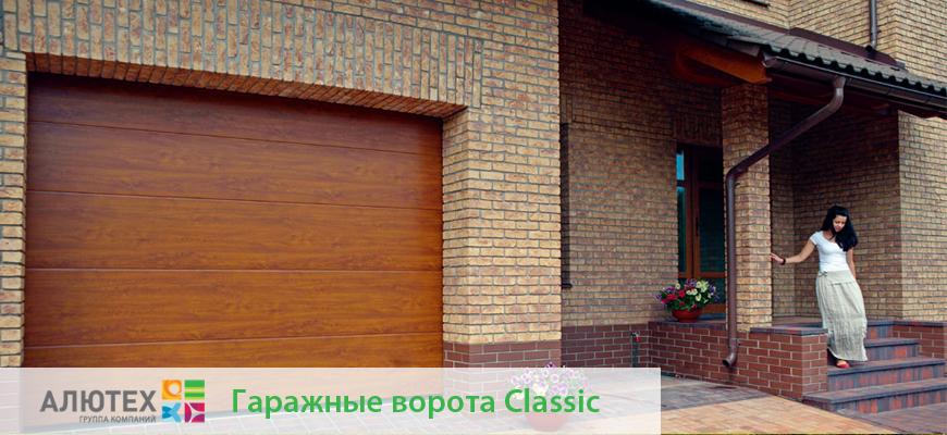 Автоматические секционные гаражные ворота «Алютех» серии Classic