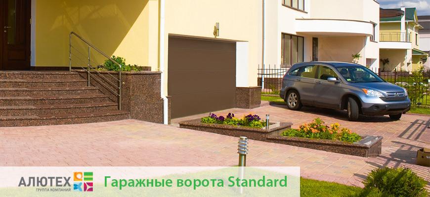 Автоматические секционные ворота для гаража «Алютех» серии Standard