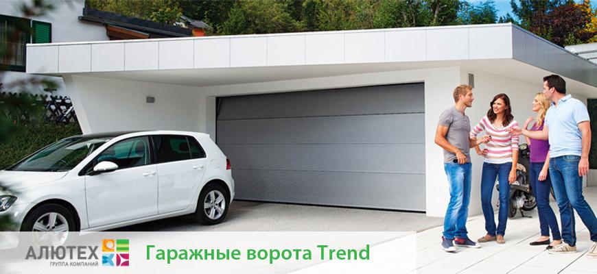Автоматические секционные ворота для гаража «Алютех» серии Trend