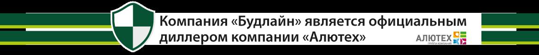 Компания «Будлайн» является официальный диллером компании «Алютех»
